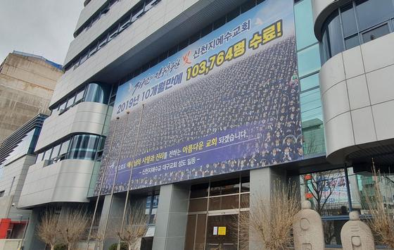굳게 닫힌 신천지 대구교회. 연합뉴스