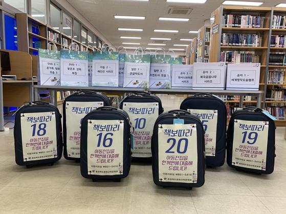 충북중원교육문화원에서 지난 9일부터 배달을 시작한 책 보따리. [사진 충주시]