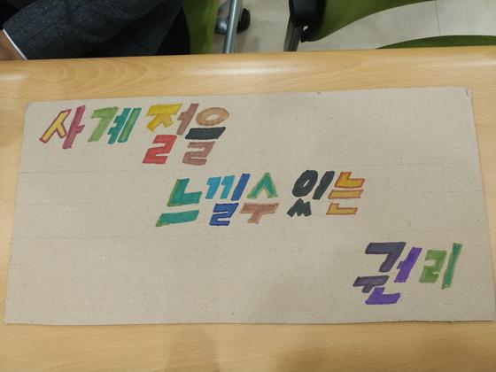 청소년 기후행동 활동가가 만들어온 피켓. 김정연 기자