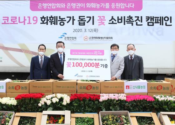 은행권, 화훼농가 돕기 '꽃소비 캠페인'