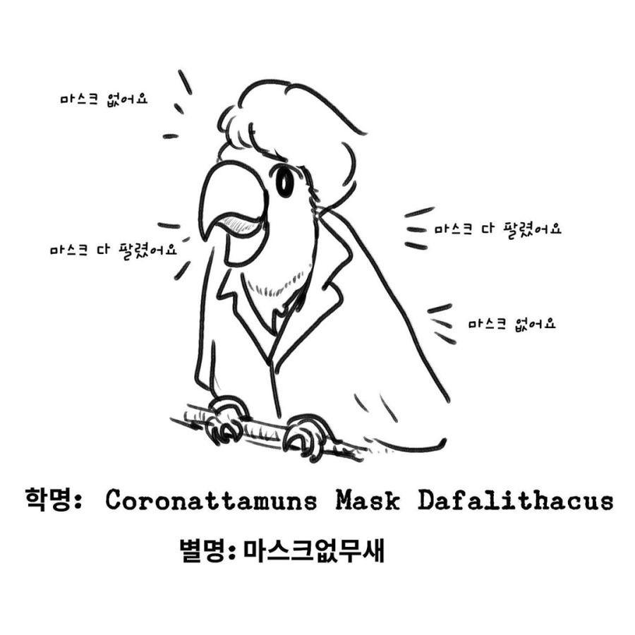 최근 약사들 사이에서 화제가 된 '마스크없무새' 그림. 자신들의 상황을 자조적으로 잘 보여준다는 평이 많다. [인스타그램 'ezikdabeen' 캡처]