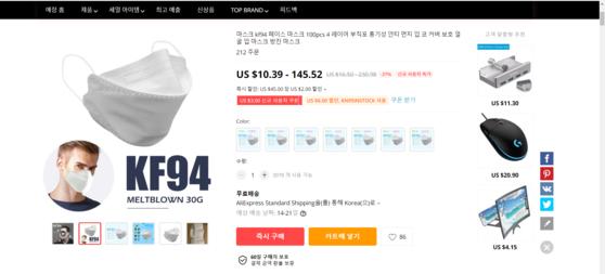 알리익스프레스에서 KF94로 광고하는 마스크 제품. 마스크 본품엔 중국 기준인 KN 95가 적혀있다. [알리익스프레스 캡처]