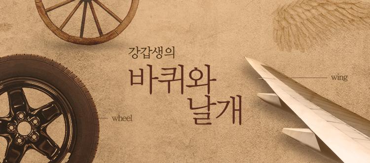 강갑생의 바퀴와 날개