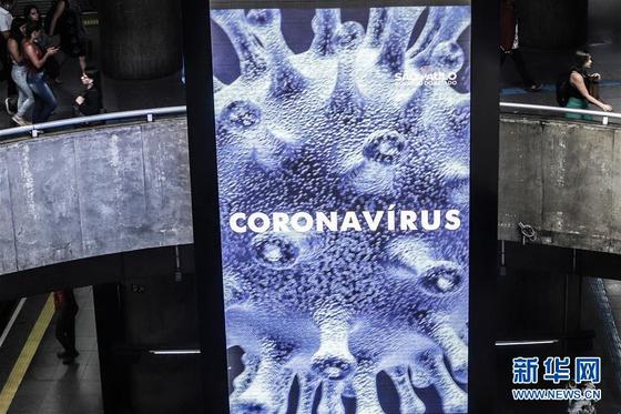 11일 브라질 상파울루의 한 지하철역에 설치된 전광판에 코로나바이러스 관련 게시물이 나오고 있다. [신화망 캡처]