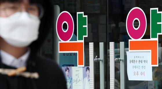 마스크 5부제 시행 나흘째를 맞은 12일 오후 서울 동대문구의 한 약국에서 시민들이 마스크를 구매하기 위해 줄을 서고 있다. 목요일인 이날은 출생연도 끝자리가 4나 9로 끝나면 마스크를 구매할 수 있다. [연합뉴스]
