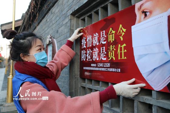 중국은 신종 코로나 상황이 상당 부분 진정됐음에도 불구하고 긴장을 늦추지 말자는 벽보를 붙이는 등 엄격한 사회 통제를 계속 실시하고 있다. [중국 인민망 캡처]
