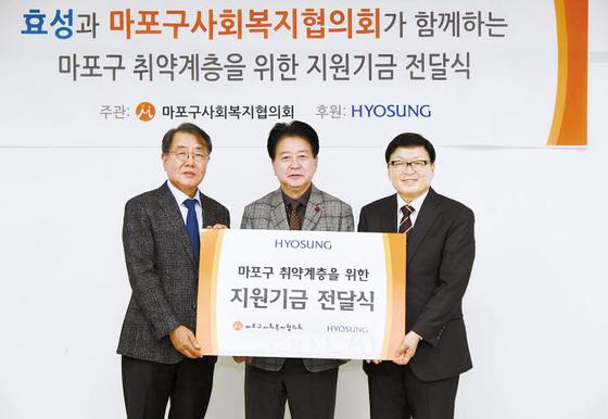효성은 국내 사업장 인근 지역의 취약계층을 정기적으로 후원하고 있다. 지난해 12월 11일 마포구사회복지협의회에 지원금 3000만원을 전달하며 기념사진을 촬영하고 있다. [사진 효성그룹]