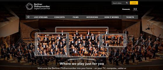 베를린필의 온라인 공연 서비스인 디지털콘서트홀. 30일동안 무료로 볼 수 있다. 홈페이지 캡처