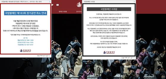 단원 나대한의 일본여행 사실이 알려지자 국립발레단은 2일 사과문을 발표했다. 홈페이지 캡처