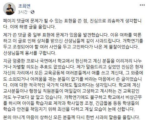 조희연 서울시교육감 페이스북 캡처