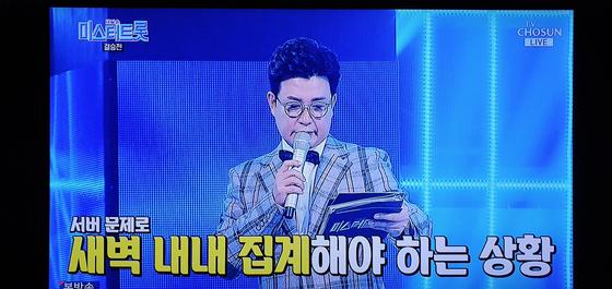 미스터트롯 결승전 생방송 도중에 서버 문제로 최종 발표 연기를 알리는 김성주 MC. [방송화면 캡처]