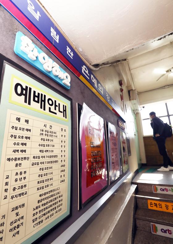 경기 성남시 양지동 '은혜의 강'. 뉴스1