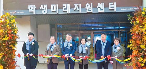 서울시립대는 미래사회가 필요로 하는 인재를 양성하기 위해 '학생미래지원센터'를 개소했다. [사진 서울시립대]