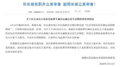 운구차로 생활물자 운반 논란에 대한 당국의 입장. 중국 우한시 황피구정부 홈페이지 캡처