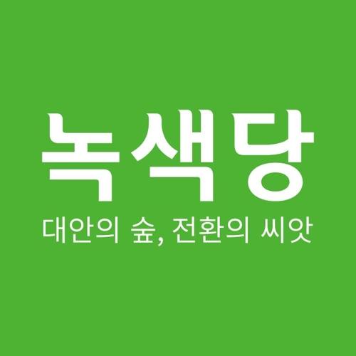 녹색당은 16일 당원 투표 결과 진보 정당의 비례대표 연합정당에 참여하기로 결정했다고 밝혔다. 사진 녹색당 홈페이지