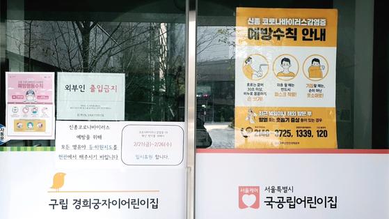 20일 오전 서울 종로구의 한 아파트 단지 내 어린이집. 박현주 기자