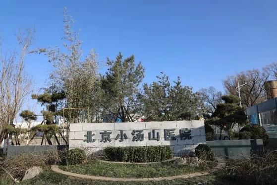 16일부터 해외에서 베이징에 도착한 뒤 신종 코로나 의심 증상을 보이면 베이징 근교 창핑구에 있는 샤오탕산 병원으로 이송돼 치료를 받게 된다. [중국 환구망 캡처]