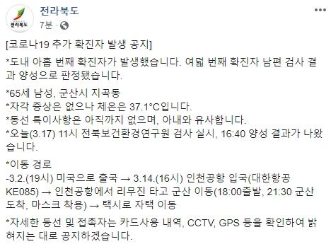 사진 전북도 페이스북