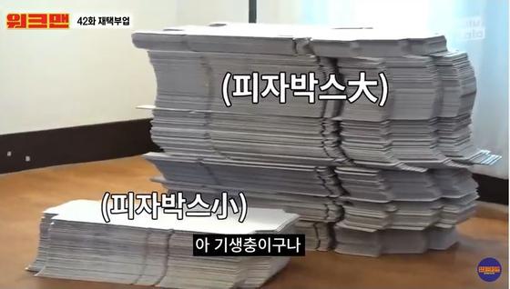 '일베 자막 논란'이 불거진 '워크맨' 42회. [유튜브캡처]