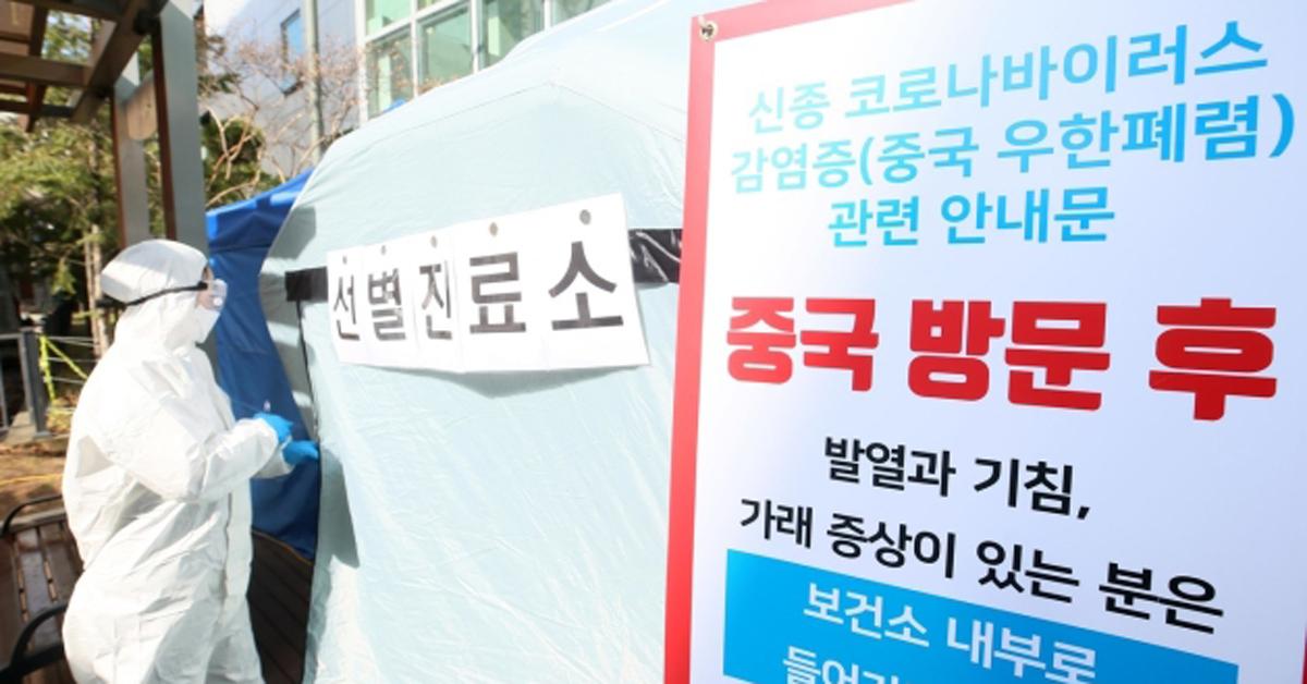 경기 용인시 기흥구보건소에 마련된 선별진료소. 뉴스1