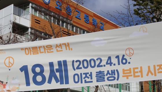 제21대 국회의원선거를 한 달 앞둔 지난 15일 오후 충북 청주시 오송고등학교 앞에 올해부터 만 18세부터 선거할 수 있다는 현수막이 설치돼 있다. [뉴스1]