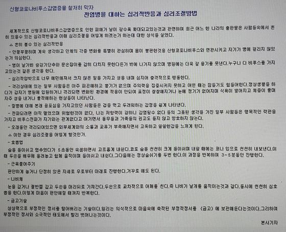 북한 노동신문이 17일 신종 코로나 바이러스 감염증에 대한 우려로 나타나는 증상과 해결책을 소개했다. [노동신문 홈페이지 캡처]