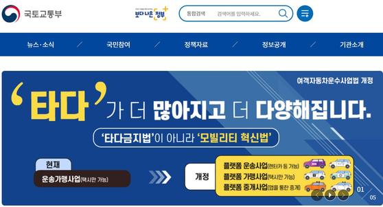 지난 6일 이후 게시된 국토부 홈페이지 게시물. [사진 국토부 홈페이지 캡처]