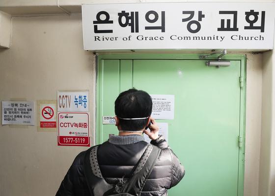 경기도 성남시 은혜의 강 교회 모습. 연합뉴스