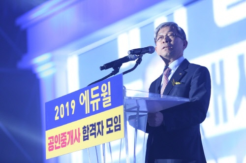 사진: 지난해 12월 열린 공인중개사 합격자 모임에서 박명규 에듀일 대표이사가 축사를 건네고 있다.