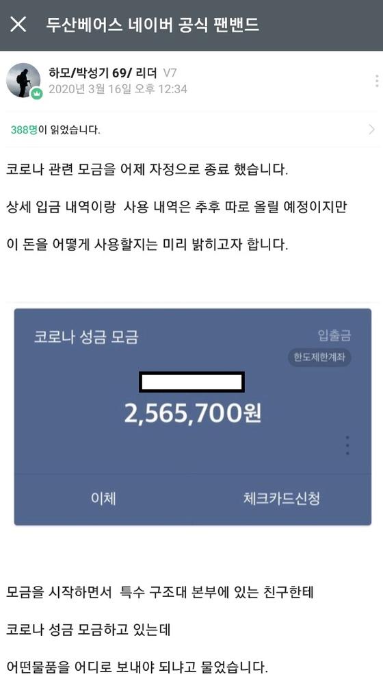 코로나19 확산으로 기부금을 모은 두산 베어스 네이버 공식 팬밴드. [사진 두산 팬밴드]