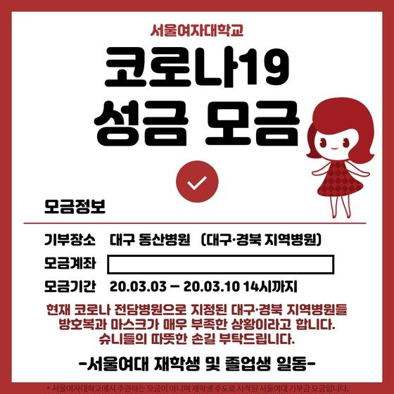 서울여자대 재학생·졸업생, 대구·경북지역에 '코로나19' 극복 성금 전달