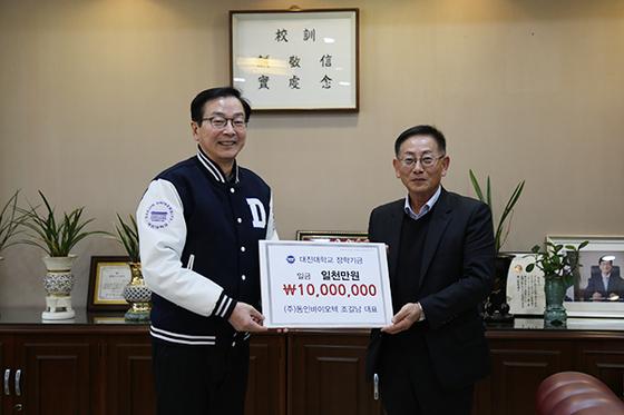 대진대학교, 1,000만원 장학금 기부한 ㈜동인바이오텍 조길남 대표에 감사패 전달