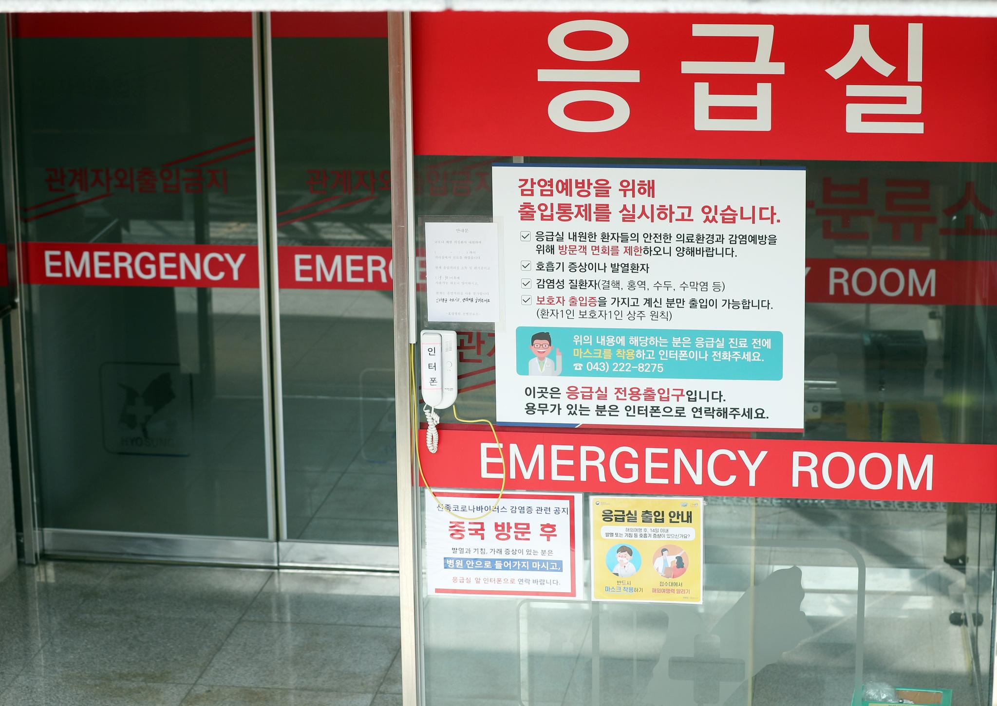 출입통제가 실시되고 있는 한 병원 응급실 출입구. 연합뉴스
