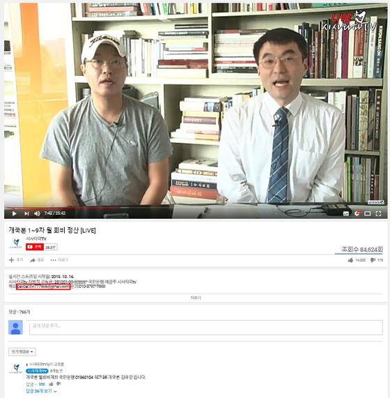 이종원 개국본 대표(왼쪽)와 김남국 경기 안산단원을 민주당 예비후보가 지난해 10월 16일 시사타파TV 방송에서 개국본 후원 계좌 검증 방송을 하고 있다. 하단에 시사타파TV 후원 계좌와 개국본 후원 계좌를 동시에 공지했다. [유튜브 캡처]