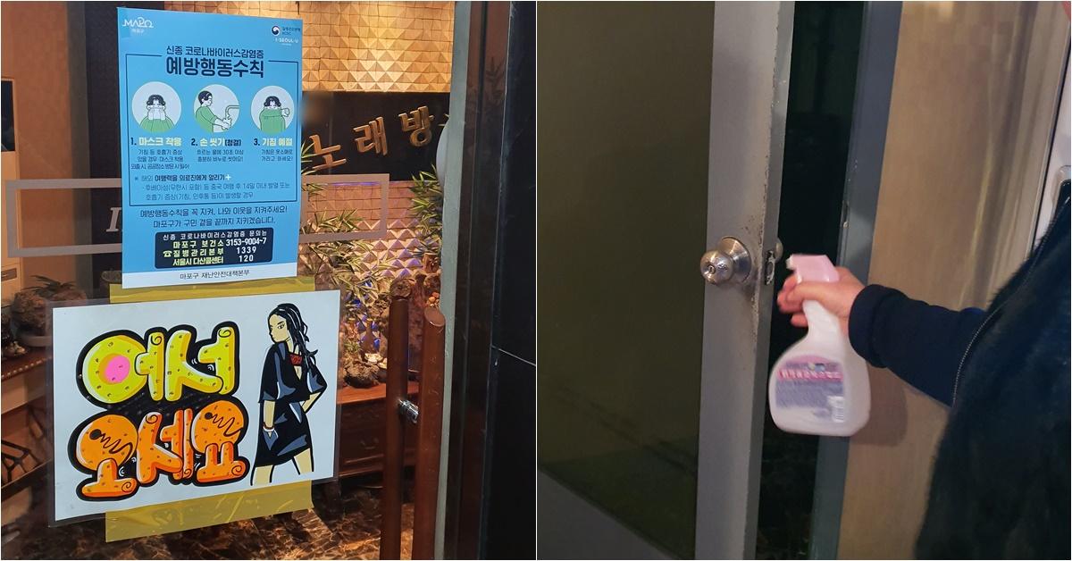 서울시 마포구 합정동의 한 노래방 입구에는 코로나19 예방수칙 포스터가 붙어있었다. 주인은 손님이 들어오고 나갈 때마다 문 손잡이를 소독한다고 했다. 편광현 기자
