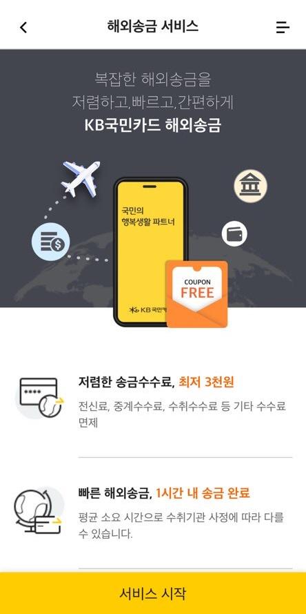 KB국민카드, 카드 결제망을 활용한 '해외송금 서비스' 선보여