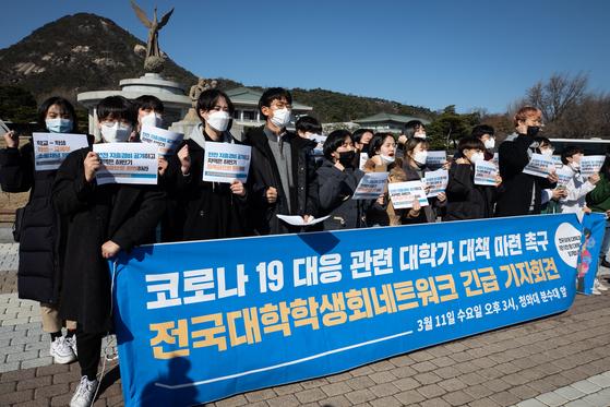 전국대학학생회네트워크 학생들이 11일 청와대 앞에서 코로나19 대책 마련을 촉구했다. [뉴스1]
