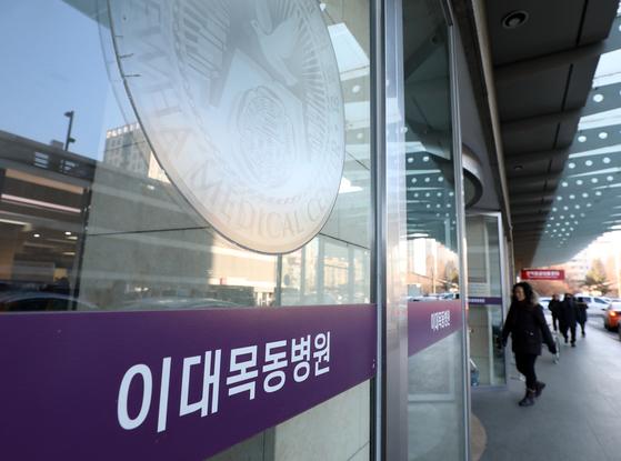 서울 양천구 이화여대부속목동병원. 뉴스1