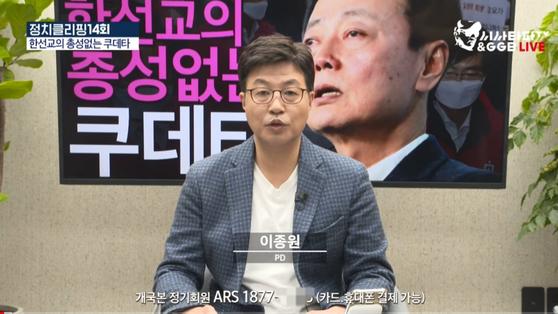 개싸움국민운동본부 방송 장면. [유튜브 캡처]