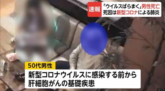 일본 후지뉴스네트워크(FNN) 캡처