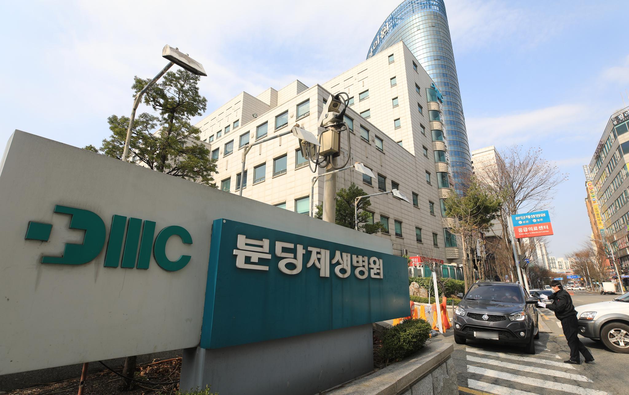 경기도 성남시 분당제생병원. 뉴스1