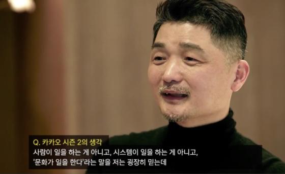 카카오는 18일 카카오톡 10주년을 맞아 김범수 카카오 의장이 직원들에게 보내는 메시지를 전달하는 영상을 공개했다. [사진 카카오]