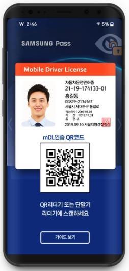 삼성전자와 한국정보인증이 신청해 임시허가를 받은 모바일 운전면허 확인 서비스. 사진 과학기술정보통신부