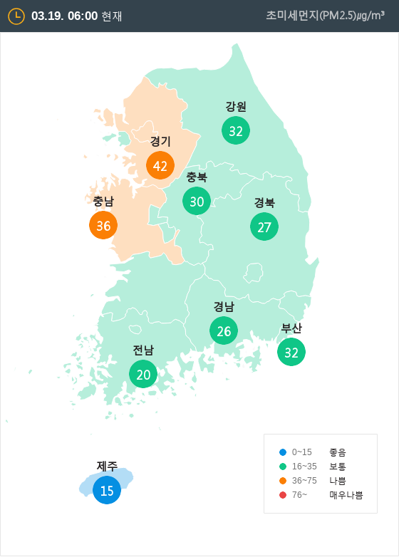 [3월 19일 PM2.5]  오전 6시 전국 초미세먼지 현황