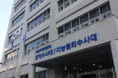 서울지방경찰청 광역수사대·지능범죄수사대. 연합뉴스