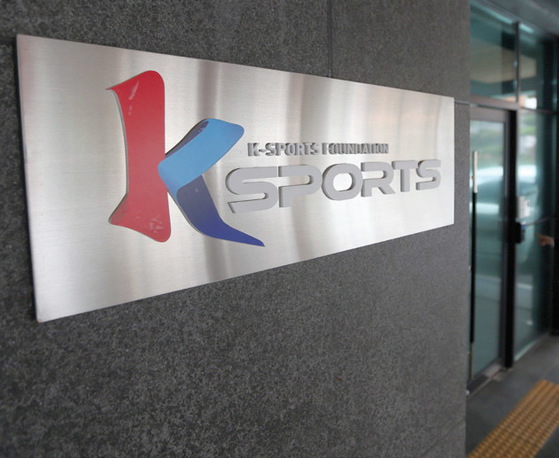 2017년 K스포츠재단의 모습. [중앙포토]