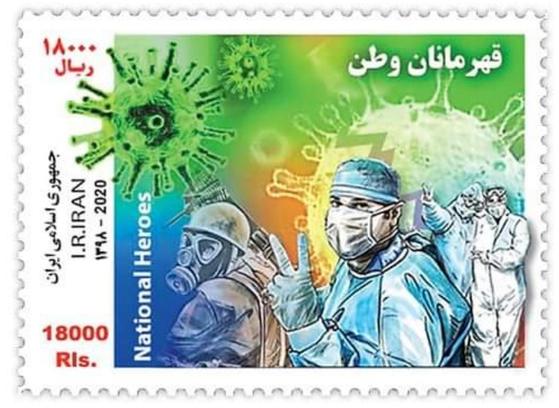 이란 정부가 신종 코로나를 치료하는 이란 의료진을 기념하기 위해 제작한 우표. [트위터 캡처]