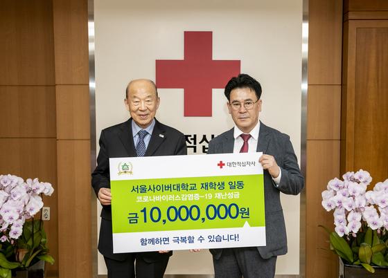 서울사이버대학교 재학생들 코로나 19 확산 방지 위해 1,000만원 기부