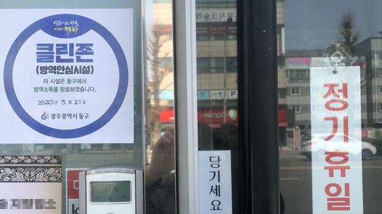 21일 오후 광주광역시 동구 한 미용실에 방역을 완료했다는 지자체 안내문이 붙어 있다. 연합뉴스