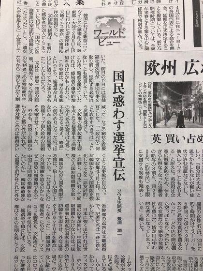 """일본 최대부수 신문인 요미우리가 22일자 서울지국장 칼럼에서 한국 문재인 정부의 신종 코로나 대응을 """"총선용""""이라고 지적했다. [서승욱 특파원]"""
